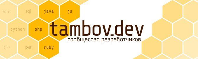 Доклад по FPGA на митапе Tambov.dev